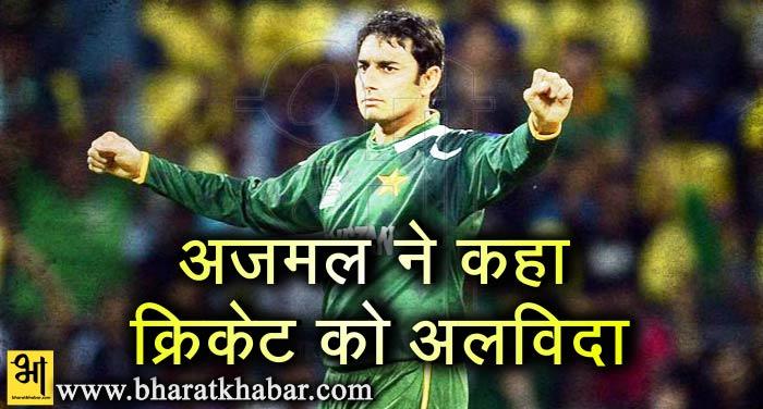 ajmal पाक के शीर्ष ऑफ स्पिनर सईद अजमल ने कहा क्रिकेट को अलविदा, ये फैसला आज भी करता है परेशान