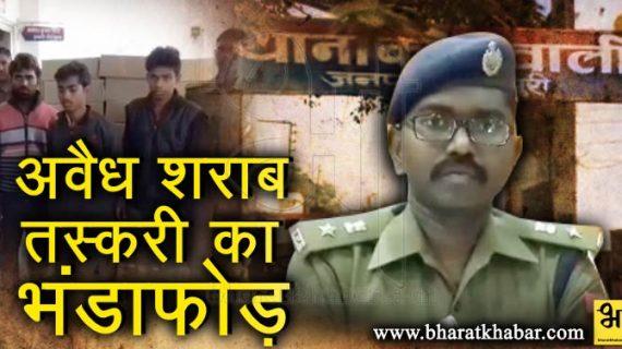 शराब तस्करों के खिलाफ पुलिस की बड़ी कार्रवाई