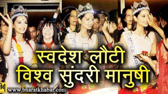 मिस वर्ल्ड का खिताब जीतकर भारत लौटी मानुषी छिल्लर, एयरपोर्ट पर हुआ भव्य स्वागत