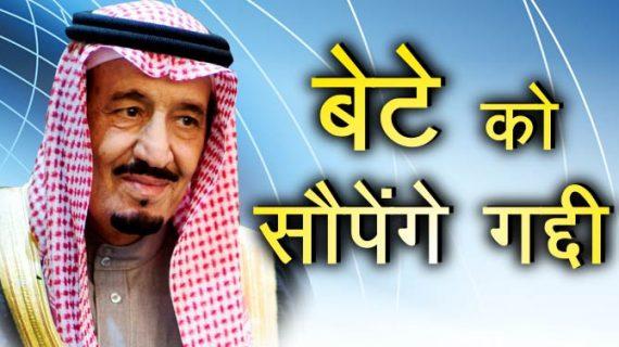 जल्द की सऊदी के सुल्तान सलमान के बेटे संभाल सकते हैं गद्दी