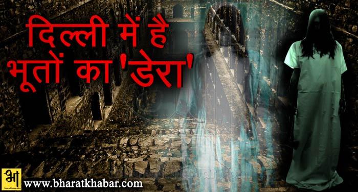 दिल्ली की इन जगहों पर है भूतों का डेरा, भूलकर भी ना करें सफर