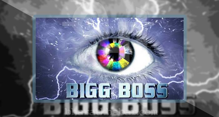 जानिए: कौन होगा इस हफ्ते रियलटी शो 'बिग बॉस' के घर से बेघर