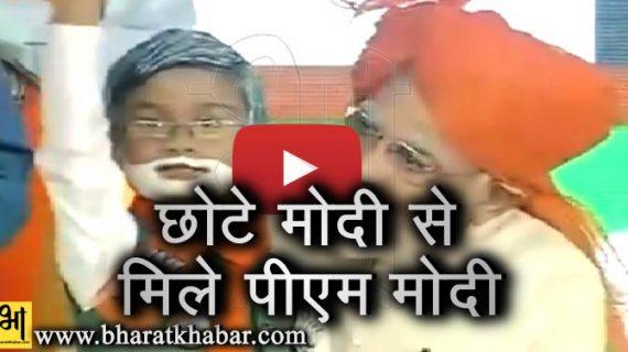 वायरल वीडियो: गुजरात चुनाव के प्रचार के दौरान अपने हमशक्ल से मिले पीएम मोदी