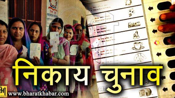 निकाय चुनाव: प्रदेश के 26 जिलों में तीसरे और अंतिम चरण का मतदान शुरु