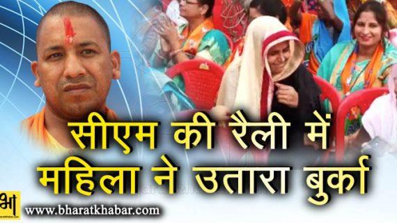 उत्तर प्रदेश: सीएम योगी की रैली में पुलिस ने महिला का उतरवाया बुर्का