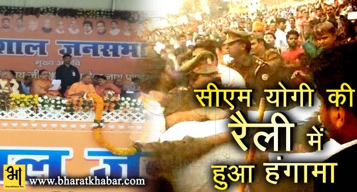 cm yogi ki relly me hangama सीएम योगी की रैली में मचा हंगामा, दो पक्षों में हुई जमकर मारपीट
