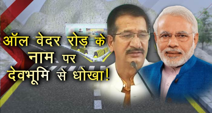 dev bhumi se dhoka new ऑल वेदर रोड़ सिर्फ पीएम मोदी का जुमला बोले किशोर उपाध्याय