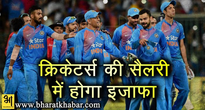 ejhafa टीम इंडिया के खिलाड़ियों की सैलरी में होगी बढ़ोतरी, पेमेंट स्ट्रक्चर में किया जाएगा संशोधन