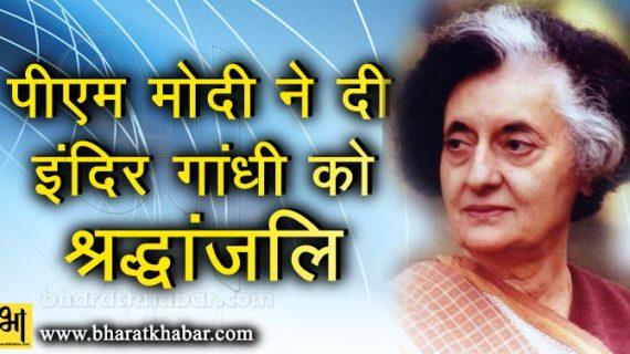 पूर्व प्रधानमंत्री इंदिरा गांधी की जयंती पर पीएम मोदी ने दी श्रद्धांजलि