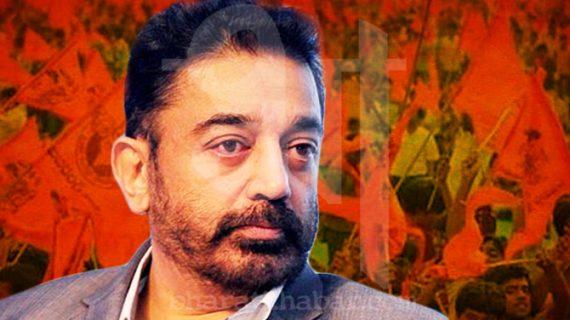 कमल हासन ने हिंदू आतंकवाद को बताया हकिकत, बीजेपी ने कहा राजनीति में कदम जमाने का तरीका
