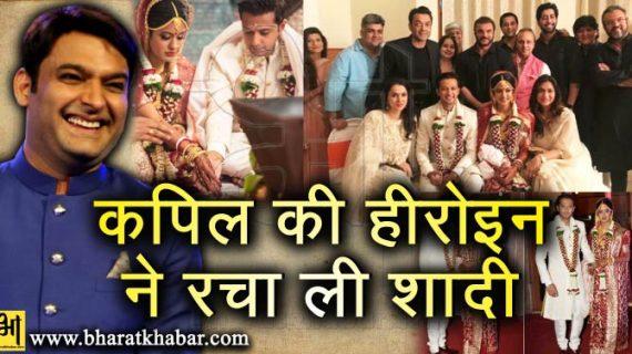 कपिल की हीरोइन ने चोरी-चोरी कर ली शादी, शामिल नहीं हुए कपिल
