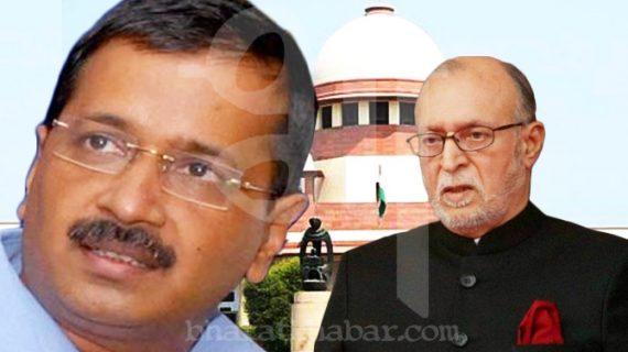 सुप्रीम कोर्ट ने दिया केजरीवाल सरकार को झटका, LG को बताया दिल्ली का बॉस