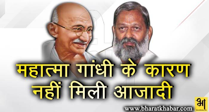 mahatma ghandhi हरियाणा के मंत्री का विवादित बयान, कहा- गांधी की वजह से नहीं मिली आजादी