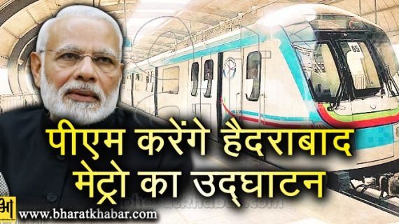 मेट्रो की रफ्तार पर दौड़ेगा हैदराबाद, पीएम मोदी दिखाएंगे हरी झंड़ी
