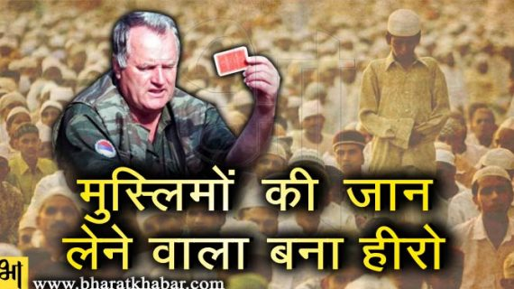 आठ हजार मुस्लिमों की हत्या करवाने वाला ये शख्स है अपने गांववालों के लिए हीरो