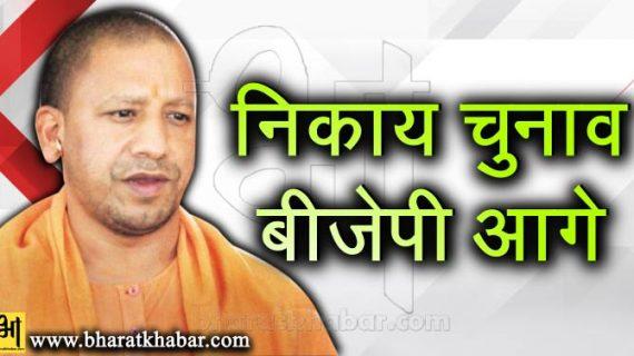 बीजेपी को 16 शहरों में से 15 में मिली जीत, योगी पहली परीक्षा में पास