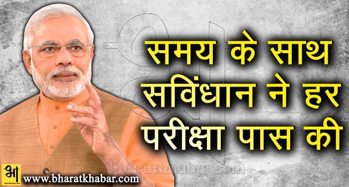 parikcha संविधान दिवस के अवसर पर बोले पीएम, आज संविधान के निर्माताओं को नमन करने का दिन
