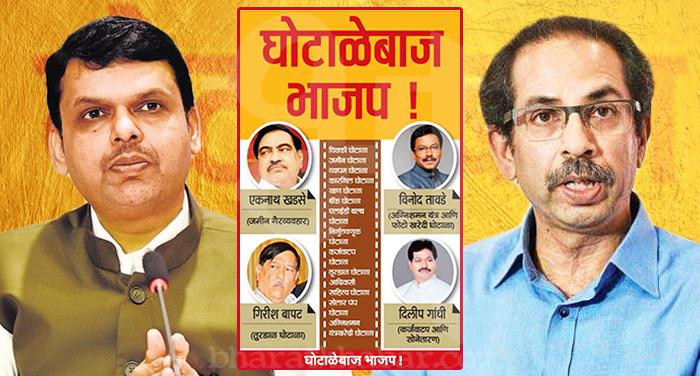 photo शिवसेना ने किया हल्लाबोल, बीजेपी के लिए जारी कि भ्रष्टाचार की बुकलेट