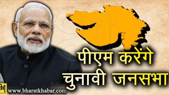 गुजरात चुनाव: पीएम मोदी आज करेंगे चार चुनावी जनसभाओं को संबोधित