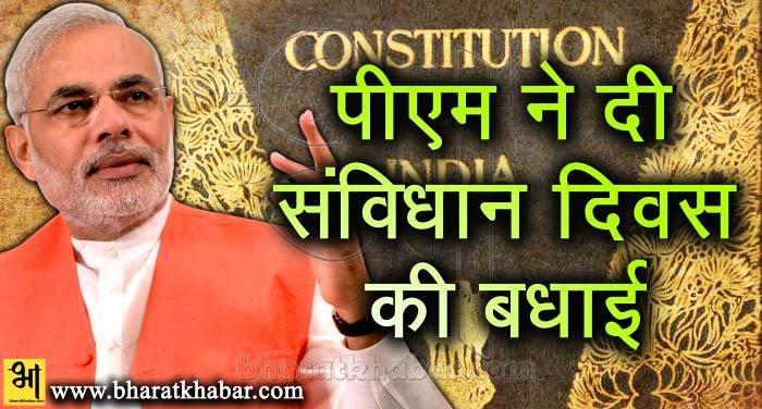 pm संविधान दिवस के अवसर पर पीएम मोदी ने दी सभी देशवासियों को बधाई