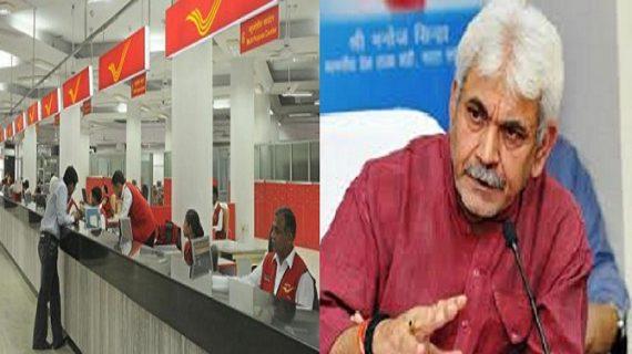 देशभर में अप्रैल से शुरू हो जाएंगे भारतीय पोस्ट पेमेंट बैंक: सिन्हा