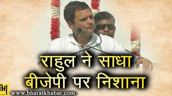 राहुल ने किया पोरबंदर दौरा, जनता को संबोधित करते हुए साधा बीजेपी पर निशाना