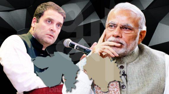 हिमाचल-गुजरात में राजनीतिक दंगल, किसकी बनेगी सरकार ?