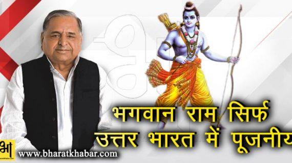 राम मंदिर को लेकर बोले मुलायम, सिर्फ उत्तर भारतीयों के लिए पूजनीय हैं भगवान राम