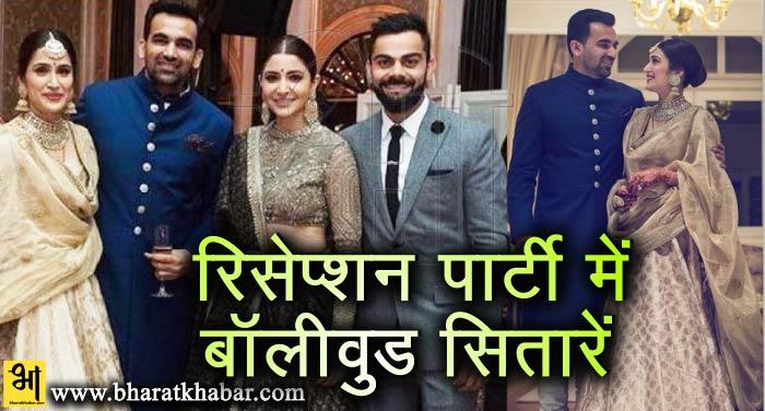 जहीर खान सागरिका की रिसेप्शन पार्टी में नजर आए बॉलीवुड सितारें