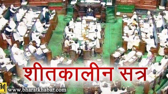 ओडिशा विधानसभा का शीतकालीन सत्र हंगामेदार होने के आसार