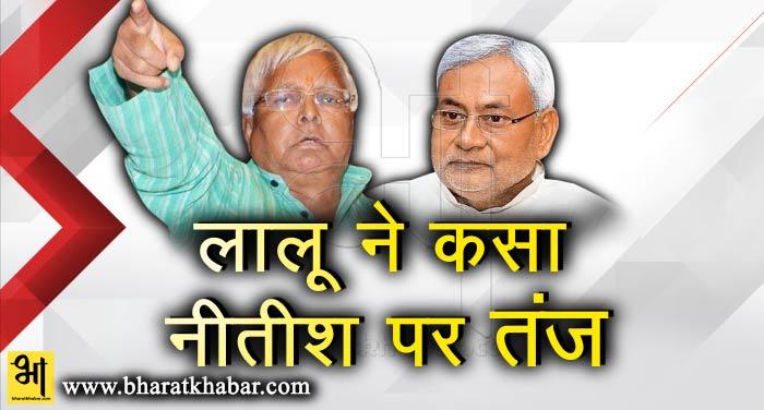 tanj बिहार सरकार के फैसले को लालू ने बताया निराशाजनक, सरकार पर कसा तंज