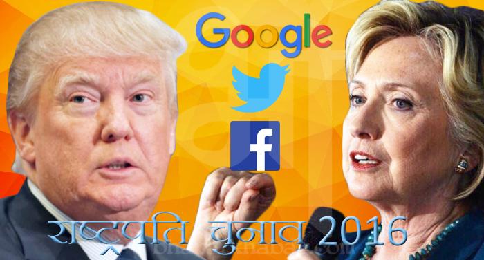 trump and clinton अमेरिकी राष्ट्रपति चुनाव धांधली मामला: गुगल, फेसबुक, ट्विटर ने बयान कराया दर्ज