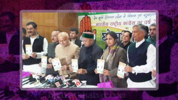 हिमाचल रण: कांग्रेस का घोषणा पत्र जारी, छोटे किसानों को फ्री दिया जाएगा कर्ज