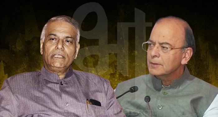 yashwant sinha and arun jaitley सिन्हा ने कहा जेटली को वित्त मंत्री के पद से हटाए पीएम, जीएसटी का कर दिया कबाड़ा
