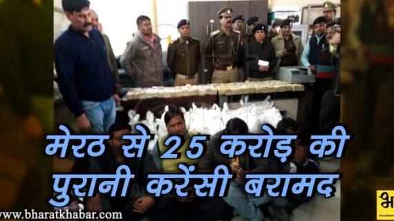 उत्तर प्रदेश: मेरठ से 25 करोड़ की पुरानी करेंसी बरामद, चार गिरफ्तार