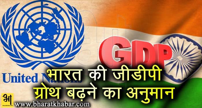 GDP यूएन की रिपोर्ट में दावा, चालू वित्त वर्ष में भारत की जीडीपी दर 7.2 फीसदी रहने की संभावना