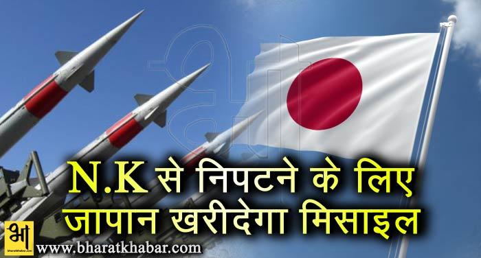 N.K उत्तर कोरिया से निपटने के लिए पहली बार मिसाइल खरीदेगा जापान