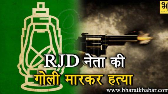 बिहार: समस्तीपुर में आरजेडी नेता हरेराम यादव की गोली मारकर हत्या