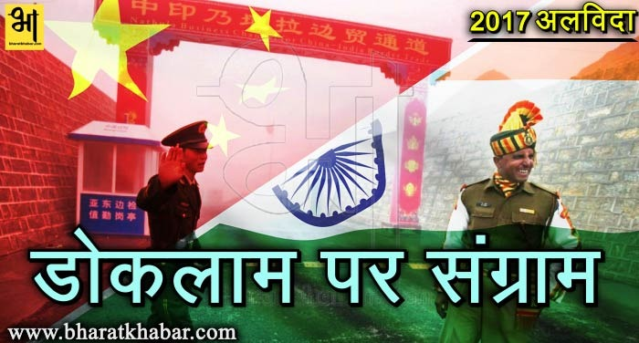 WhatsApp Image 2017 12 27 at 1.58.07 PM अलविदा 2017 : एक पल के लिए लगा भारत और चीन में होने जा रहा है युद्ध