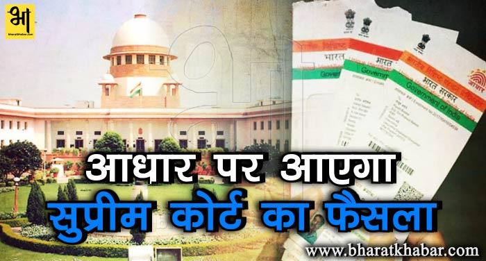 adhar card 2 31 मार्च तक लिंक करा सकते हैं आधार, सुप्रीम कोर्ट सुनाएगा फैसला