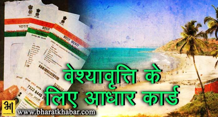 adhar card 3 OMG! गोवा में वेश्यावृत्ति के लिए मांगा जा रहा है आधार कार्ड