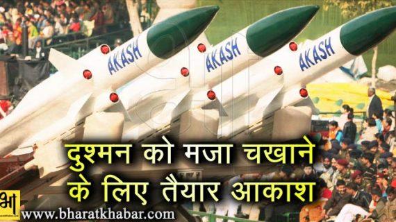 भारत ने किया आकाश मिसाइल का सफल परीक्षण, सतह से हवा में मार करने में सक्षम