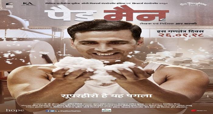 akki पैडमैन का दूसरा पोस्टर रिलीज, अक्षय ने कहा सनकी मशहूर होते हैं