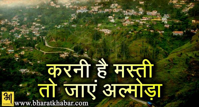 धर्म के साथ साथ प्रकृति का नजारा दिखाता है अल्मोड़ा