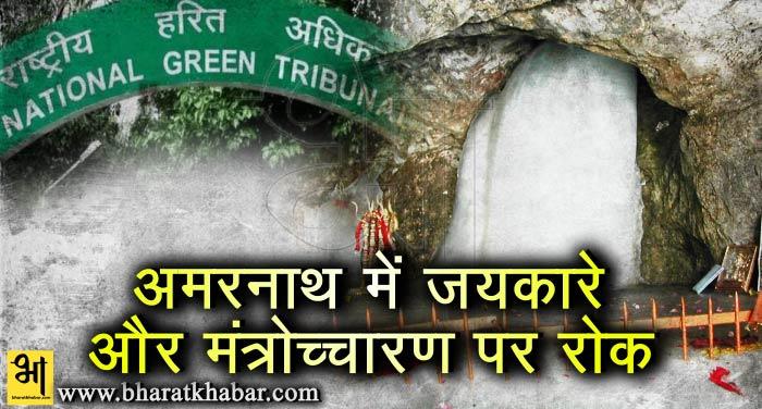 amarnath एनजीटी ने लगाई अमरनाथ यात्रा के दौरान जयकारों और मंत्रोच्चारण पर रोक