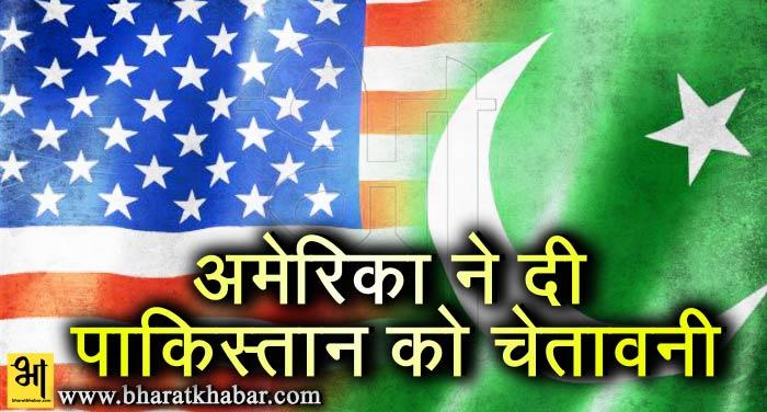 america अमेरिका की चेतावनी, 'सुधर जाए वरना वो दिन दूर नहीं जब आतंकी कर लेंगे पाकिस्तान पर कब्जा'