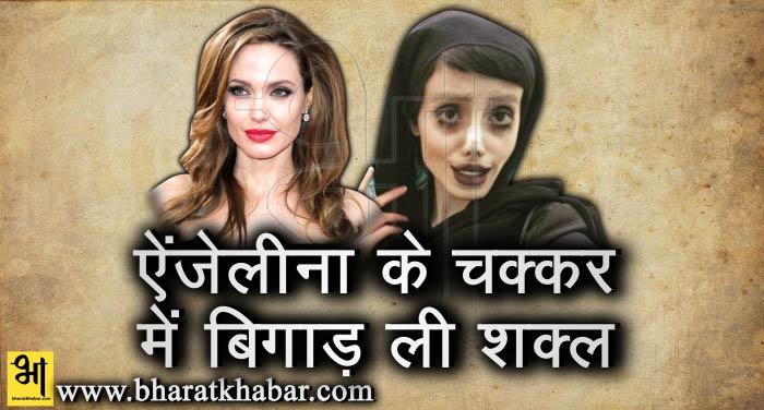 anjalina एंजेलीना जोली की तरह दिखने में लड़की ने बिगाड़ ली अपनी शक्ल