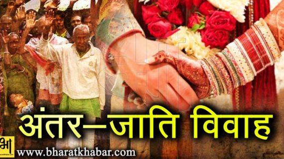 केंद्र सरकार का फैसला, दलित से शादी करने वाले को मिलेगा ढाई लाख का अनुदान