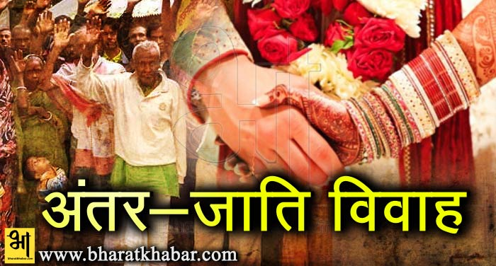 antarjati केंद्र सरकार का फैसला, दलित से शादी करने वाले को मिलेगा ढाई लाख का अनुदान