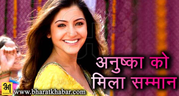 anushka 1 अनुष्का को शादी के बाद ही मिल गई इतनी बड़ी खुशी.....